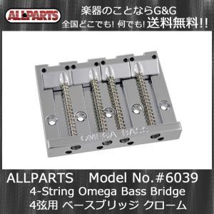 ALLPARTS BB-3350-010/6039 4-String Omega Bass BridgeOMEGA 4ST CR オールパーツオリジナル・ベース・ブリッジ 4弦用 クローム|gandgmusichotline