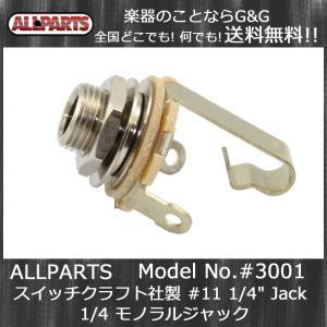ALLPARTS EP-0055-000/3001 Switchcraft #11 1/4