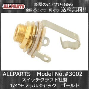 ALLPARTS EP-0055-002/3002 Switchcraft #11 Gold 1/4