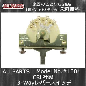 ALLPARTS EP-0075-000/1001 Original CRL 3-Way SwitchCRL社製の3-Wayレバースイッチ|gandgmusichotline