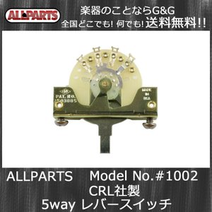 ALLPARTS EP-0076-000/1002 Original CRL 5-Way SwitchCRL社製の5-Wayレバースイッチ|gandgmusichotline