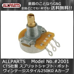 ALLPARTS EP-0085-000/2001CTS 250K Split Shaft Audio PotCTS社製のスプリットシャフト・ポット 250K? Aカーブ インチサイズ|gandgmusichotline