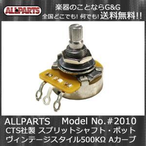 ALLPARTS EP-0086-000/2010 CTS 500K Split Shaft Audio PotCTS社製のスプリットシャフト・ポット 500K? Aカーブ インチサイズ|gandgmusichotline