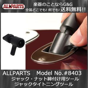 ALLPARTS LT-1400-023/8403 Bullet Guitar Jack Tightenerジャックタイトニングツール|gandgmusichotline