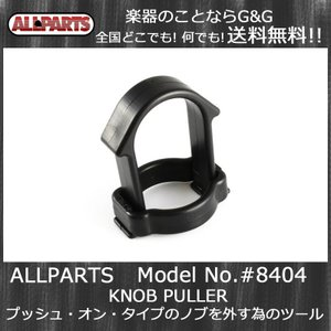 ALLPARTS LT-1401-023/8404 KNOB PULLERプッシュ・オン・タイプのノブを外す為のツール|gandgmusichotline