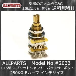ALLPARTS EP-6385-000/2033 CTS 250K Balance-Blend Detent Linear PotCTS 250KA CC CTS製のスプリットシャフト・バランサーポット|gandgmusichotline