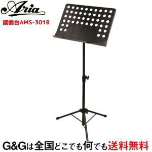 【ご予約受付中】【送料無料】ARIA(アリア) オーケストラタイプのスチール製譜面台 AMS-301B