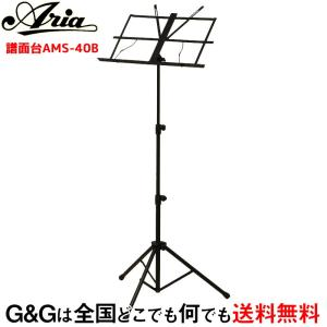 ARIA アリア AMS-40B / 収納ポーチ(ソフトケース)付 シンプルな作りのスチール製折り畳み式譜面台 楽譜スタンド AMS40B|gandgmusichotline