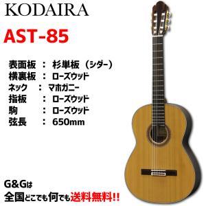 KODAIRA 小平ギター クラシックギター シダー単板 AST-85|gandgmusichotline
