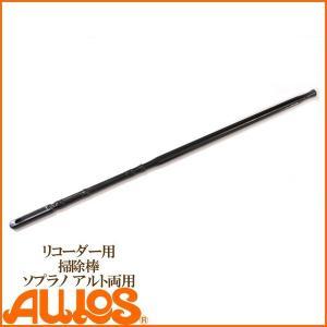 【送料無料】AULOS/アウロス ソプラノ・アルト縦笛両用 掃除棒/リコーダー用クリーニングロッド|gandgmusichotline