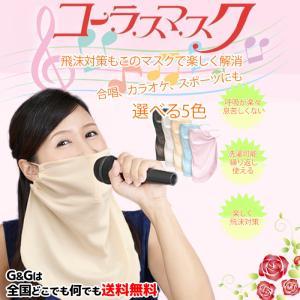 カワイ出版 コーラスマスク シャンパンゴールド ふつう・ちいさめ 2サイズからお選びいただけます K...