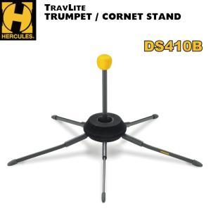 HERCULES TravLite トランペット /コルネット スタンド DS410B|gandgmusichotline