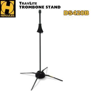 HERCULES TravLite トロンボーン スタンド DS420B|gandgmusichotline
