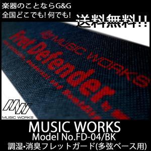 MUSIC WORKS Fret Defende FD-04/BK 調湿機能付きフレットガード 一般的な多弦エレキベースに最適なフレットディフェンダー|gandgmusichotline