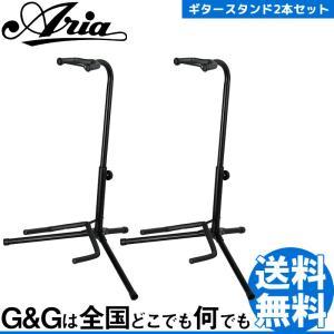 ARIA(アリア)ギタースタンド GS-2003B×2本セット|gandgmusichotline