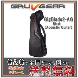 GRUVGEAR アコースティックギター用ギグバッグ GigBlade2 - AG GB2-AG BLK ギグブレード グルーブギア|gandgmusichotline