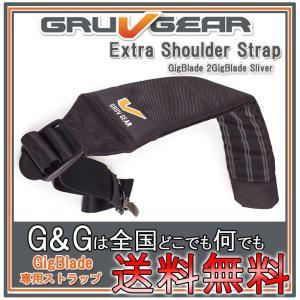 GRUVGEAR 追加用ショルダーストラップ GigBlade2 - Extra Shoulder Strap GB2-SS BLK ギグブレード グルーブギア|gandgmusichotline