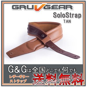 GRUVGEAR ギターストラップ SoloStrap BRN ブラウン グルーブギア|gandgmusichotline