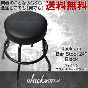 "Jackson Bar Stool 24"" Black   / ジャクソン アクセサリー バースツール/オシャレな椅子|gandgmusichotline"
