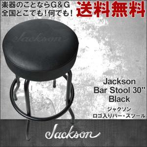 "Jackson Bar Stool 30"" Black   / ジャクソン アクセサリー バースツール/オシャレな椅子|gandgmusichotline"
