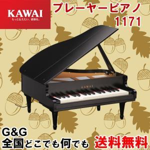 カワイ ミニピアノ KAWAI 1171 自動演奏 河合楽器製作所 トイピアノ 知育玩具 楽器玩具 お祝い プレゼント 誕生日 クリスマス おもちゃ|gandgmusichotline