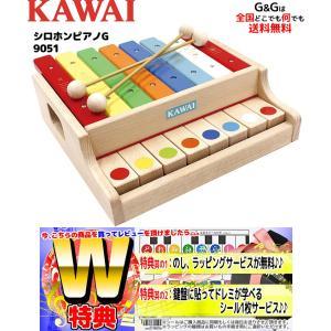 カワイ シロホンピアノ G 木琴 KAWAI 9051 河合楽器製作所 知育玩具 楽器玩具 お祝い プレゼント 誕生日 クリスマス おもちゃ|gandgmusichotline