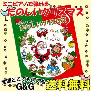 カワイ出版 ミニピアノで弾ける 「たのしいクリスマス」 0223 / 楽しくリトミック、将来は天才ピ...