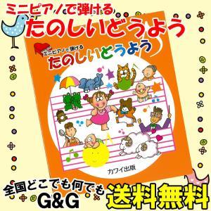 カワイ出版 ミニピアノで弾ける 「たのしいどうよう」 0979 / 楽しくリトミック、将来は天才ピア...
