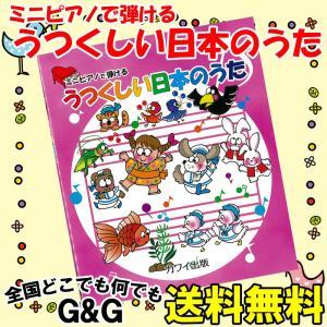 カワイ出版 ミニピアノで弾ける「うつくしい日本のうた」 0243 / 楽しくリトミック、将来は天才ピ...