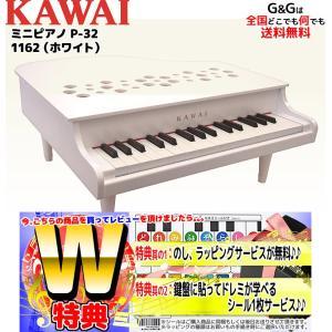 カワイ ミニピアノ KAWAI P-32 1162 ホワイト 河合楽器製作所 トイピアノ 知育玩具 楽器玩具 お祝い プレゼント 誕生日 クリスマス おもちゃ|gandgmusichotline