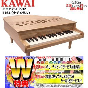 カワイ ミニピアノ KAWAI P-32 1164 ナチュラル 河合楽器製作所 トイピアノ 知育玩具 楽器玩具 お祝い プレゼント 誕生日 クリスマス おもちゃ