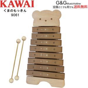 【ラッピング対応】カワイ くまのもっきん 9061 木琴 シロホン 楽器玩具  おもちゃ もっきん ...