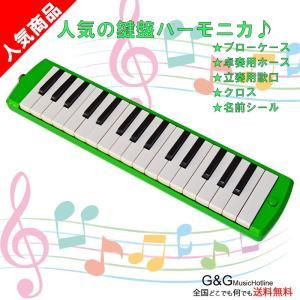鍵盤ハーモニカ アルト32鍵盤 ドレミシール付 / 小学校 初等教育の授業に対応し、信頼性とお求めやすさを兼ね備えています。 / 送料無料 最安値挑戦中|gandgmusichotline