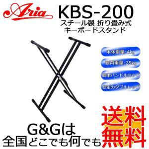 ARIA(アリア) ダブルX型キーボードスタンド KBS-200 Keyboard Stand/KBS200|gandgmusichotline