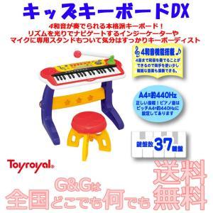 Toy Royal トイローヤル キッズキーボードDX 8880 知育玩具 楽器玩具 お祝い プレゼント 誕生日 クリスマス おもちゃ|gandgmusichotline
