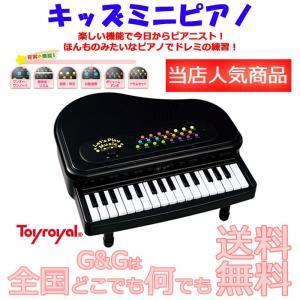 Toy Royal トイローヤル キッズミニピアノ 8868 知育玩具 楽器玩具 お祝い プレゼント 誕生日 クリスマス おもちゃ|gandgmusichotline