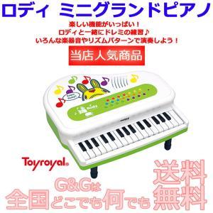 Toy Royal トイローヤル ロディ ミニグランドピアノ 3589 知育玩具 楽器玩具 お祝い プレゼント 誕生日 クリスマス おもちゃ|gandgmusichotline