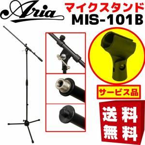 マイクスタンド ARIA アリア MIS-101B + MIS-S ブーム型 マイクホルダー付