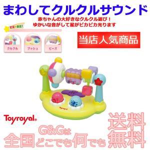 赤ちゃんの大好きなクルクル遊び!  ユニークな形のボード型おもちゃ。クルクル回したり、押したりすると...