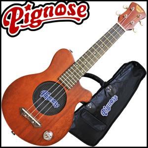 Pignose アンプ内蔵コンサートウクレレ PGU200MH / マホガニボディー&ピエゾピックアップとウクレレ用にチューニングされたピグノーズ|gandgmusichotline