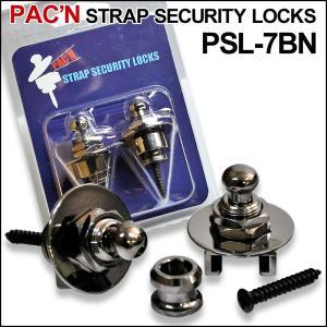 PAC'N/パックン ストラップロック PSL-7BN/Black Nickel ブラックニッケル お求めやすい定番のストラップです。|gandgmusichotline