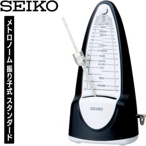SEIKO セイコー 振り子 メトロノーム SPM320B ノアール ブラック|gandgmusichotline