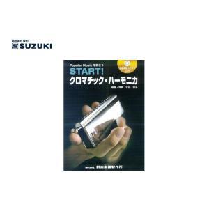 SUZUKI(鈴木楽器)「Popular Musicを吹こう START! クロマチック・ハーモニカ」|gandgmusichotline
