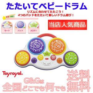 Toy Royal トイローヤル たたいてベビードラム 8845 ※ラッピング承ります!|gandgmusichotline