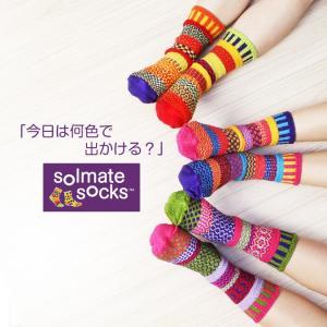 靴下 ソルメイト ソックス Solmate Socks プレゼント ギフト | 靴下 ソックス おしゃれ  レディース メンズ ベビー キッズ 子供用 コットン