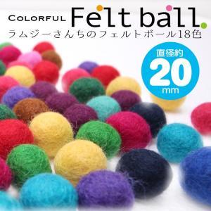 フェルトボール 2個セット 18カラー 羊毛 ウール100% 手芸用品 ハンドメイド カラフル かわ...