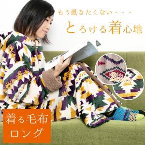 着る毛布 着るブランケット フード付き :  ロング丈 暖か あったか 寒さ  ユニセックス アミナコレクションの写真