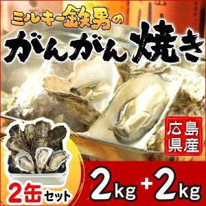 /送料無料!/ミルキー鉄男のがんがん焼き 広島県産殻付きかき 缶入り 2缶セット(2kg+2kg)|gangan