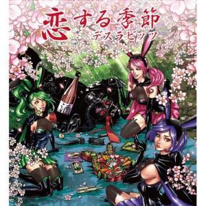 デスラビッツ / 恋する季節 〔DESURABBITS〕(CD)|ganglestore