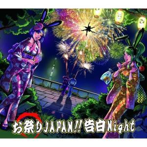 デスラビッツ / お祭りJAPAN!!告白Night(通常盤) 〔DESURABBITS〕(CD)|ganglestore